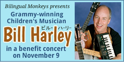 Benefit Concert with Grammy-winning Children's Musician Bill Harley