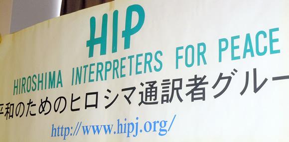 Hiroshima Interpreters for Peace