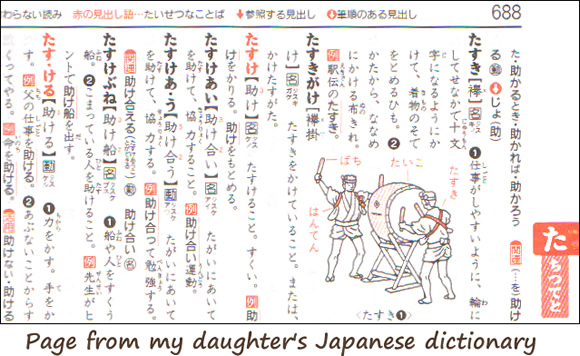 Page from Lulu's Japanese dictionary