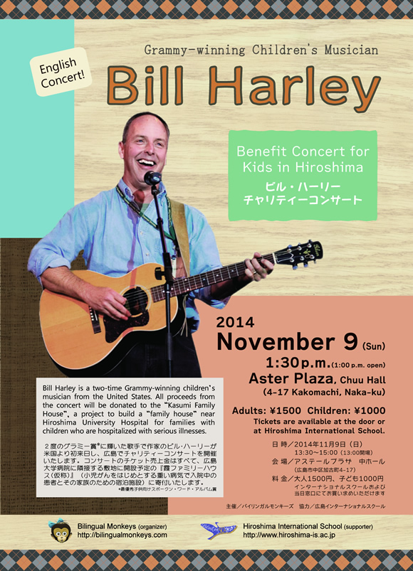 Benefit concert with Bill Harley
