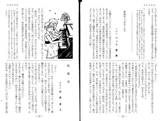 Lulu's essay in Japanese