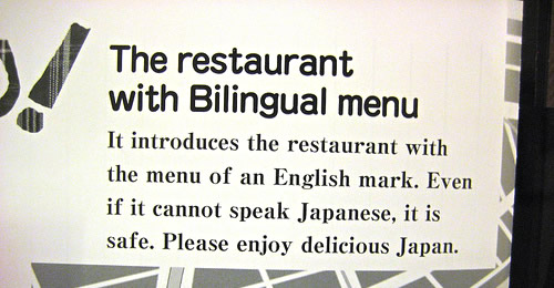 The restaurant with Bilingual menu
